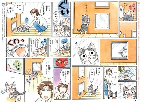 Chi's Sweet Home ist ein Comic für Kinder ab sieben Jahren.