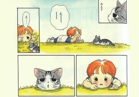 Yohei begegnet einem Kätzchen